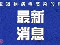 滨州首例:行政拘留!滨州第15例确诊患者王某华治疗痊愈后将被依法执行!