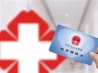 在重庆,医保住院如何报销?官方解读来了