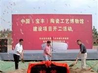 中国(宝丰)陶瓷工艺博物馆开工建设