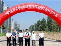 中国·宝丰文笔山绿博园(前期)项目开工