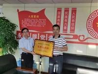 赞!龙里县湖南商会荣获优秀组织奖!