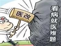 重(zhong)大(da)利(li)好!武安市中醫(yi)院又一(yi)惠民舉措!