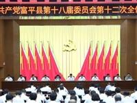 中国共产党富平县第十八届委员会第十二次全体会议召开