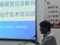 市人民医院、滨海新区大港医院耳鼻咽喉科举办阻塞性睡眠呼吸暂停综合征培训班