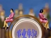 邛崃市医疗中心医院与谢本招人事争议二审民事判决书