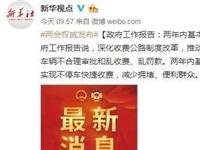 好消息!京津冀高速公路省界收费站今年将取消