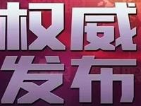 关于对渝北保时捷女车主李月及其丈夫童小华调查处理有关情况的通报