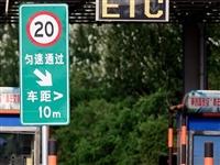 桐城ETC车主注意了!欠费超过30日,将上报个人征信!