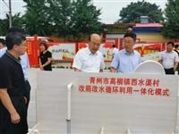 重要会议,事关青州农村生活污水排放
