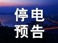 2020年6月8日至6月14日慈溪计划停电信息