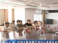 中国文联戏剧艺术中心来我县对接中国?博兴非遗小戏展演活动筹备情况