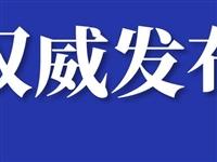 广安市应对新型冠状病毒感染肺炎疫情应急指挥部公告(第5号)