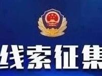 警方公开征集李辉涉黑恶犯罪团伙违法犯罪线索