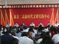 总结成绩再提升砥砺前行再奋进——新县二高召开2019-2020学年度教育工作总结大会