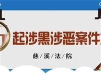 慈溪法院集中宣判16起涉黑涉恶案件,132人获刑!