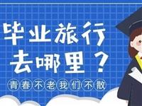 推荐|又是一年毕业季,毕业旅行,我们在【桃山】遇·见你!