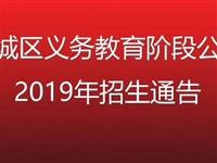 腾冲市城区义务教育阶段公办学校2019年招生通告