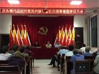 庄头镇代庄村新修订《村规民约》、《红白理事会章程》