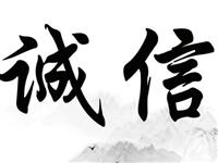 【道德模范】第七届全国道德模范候选人公示|诚实守信(341-342)