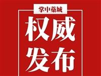 这个春节,我在藁城,我承诺!