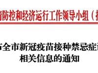 新冠病毒疫苗接种禁忌症诊断证明,邹城这两家医院可以开具!!