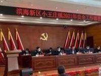 小王庄镇总结部署安全工作提出工作新举措