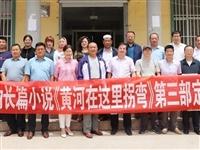 韩庆功长篇小说《黄河从这里拐弯》第三部定稿座谈会在循化县图书馆召开
