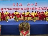 2020年中国农民丰收节·龙王沟旅游精品路线推荐