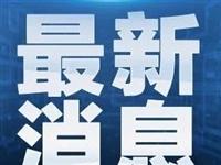 2020年2月21日鄱阳县新型冠状病毒肺炎疫情乡镇(街道)风险等级