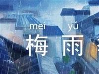气象科普—梅雨