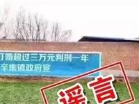 济宁4月谣言榜发布!入学年龄调整、香椿致癌上榜