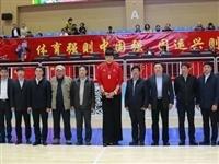 """铁力""""日月峡杯""""四国篮球争霸赛"""