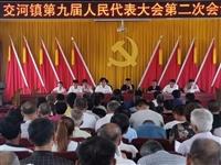 【一線傳真】交河鎮召開第九屆人民代表大會第二次會議
