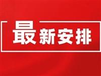 最新!广安市中小学开学详细安排来了!