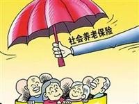 靖边2019年城乡居民养老保险缴费和待遇领取资格认证开始啦!