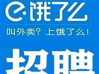【靖边招聘】50名骑手(4000-8000元每月),5名文员(2800-3500元每月)!