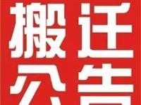石林县劳动监察大队搬迁公告