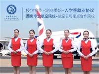 @石林考生!特招50人定向培养毕业可去航空、铁路、京东等单位就业!
