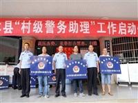 """石林县公安局举行""""村级警务助理""""启动仪式"""