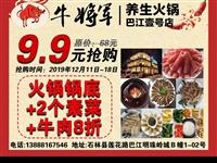 【好吃】9.9元抢石林牛将军养生锅底+2素+涮牛肉8折~免预约