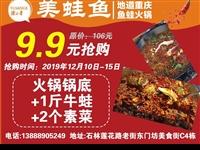 【美蛙满2斤送一斤】9.9元抢石林美蛙鱼锅底+2素!抢得快赚得多~