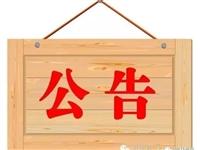 石林彝族自治县人民陪审员选任公告