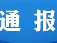 慈溪市现代农业开发区原党工委委员、管委会副主任冯凯被双开!