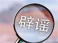 甘肃临洮发生8.3级地震?甘肃省地震局紧急辟谣!
