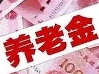好消息!养老金十五连涨嘉峪关市企退人员人均增加172.01元/月