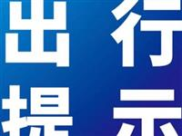 """嘉峪关公安交警2021年端午节假期""""两公布一提示"""""""