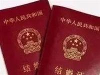 """@甘肃人,结婚登记可以通过""""民政通""""线上预约了!"""