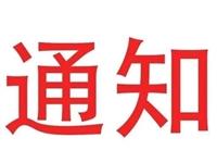 【通知】嘉峪关市住房公积金管理中心暂停办理业务的公告