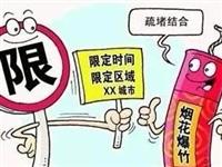 @嘉峪关的小伙伴看这里→【环保倡议】禁限燃放烟花爆竹倡议书
