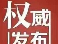 【更正| 权威发布】嘉峪关市政府在春节期间投放 储备副食品的公告